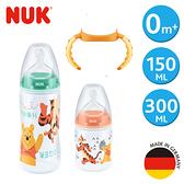 【超值1大1小】德國NUK-迪士尼寬口徑PP奶瓶300mL+150mL-附1號中圓洞奶嘴+奶瓶專用雙柄把手(顏色隨機)