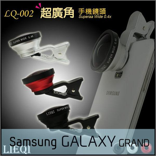 ★超大廣角Lieqi LQ-002通用手機鏡頭/自拍/SAMSUNG GALAXY Grand Max G720/Prime G530 G531 G530Y 大奇機