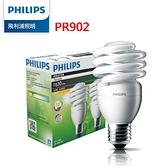 【聖影數位】Philips 飛利浦 23W 螺旋省電燈泡-黃光2700K 2入裝 (PR902) 公司貨