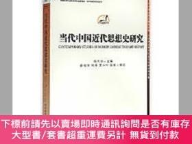 簡體書-十日到貨 R3YY【當代中國近代思想史研究】 9787516171745 中國社會科學出版社 作者: