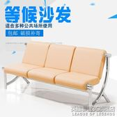 理發店沙發機場椅連排椅三人位休息椅等候椅子四人位公共場所座椅 英雄聯盟