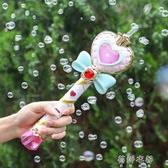 泡泡槍玩具兒童全自動吹泡泡機電動仙女魔法棒不漏水器