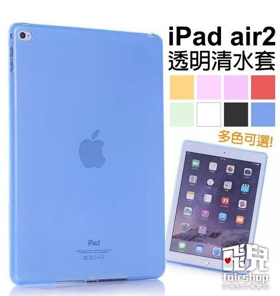 【妃凡】原廠質感 iPad air2 透明清水套 ipad6 透明殼 保護套 保護殼 軟殼 TPU清水套 軟套
