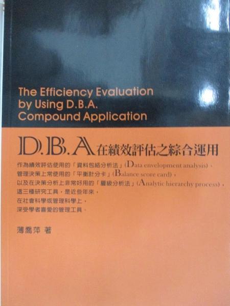 【書寶二手書T1/財經企管_AMI】D.B.A.在績效評估之綜合運用_薄喬萍