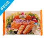 【義美】玉米可樂餅(6個/盒)