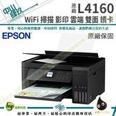 EPSON L4160 Wi-Fi三合一插卡/螢幕 連續供墨複合機 隨貨送黑墨一品