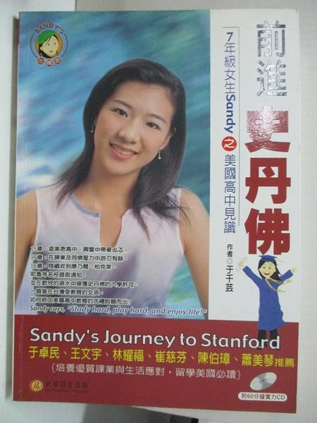 【書寶二手書T1/語言學習_C87】前進史丹佛-7年級女生Sandy之美國高中見識_于千芸