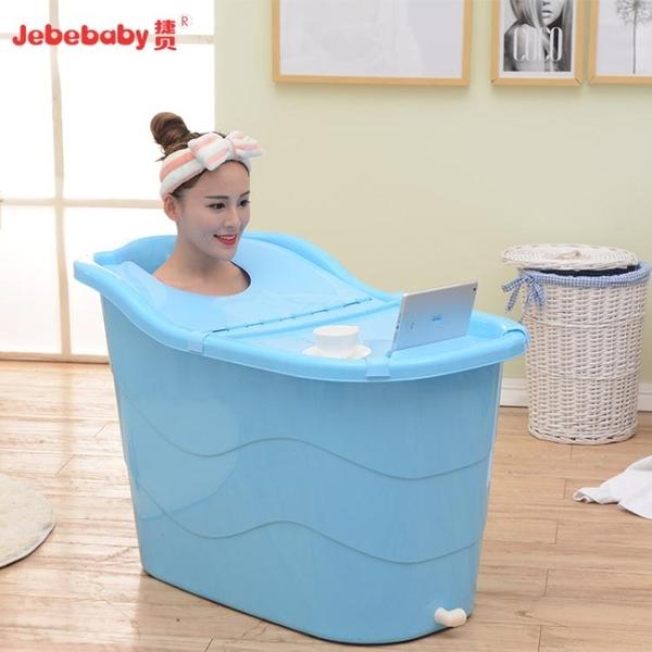 成人浴桶加厚塑料兒童大人洗澡盆家用大號沐浴缸女浴盆泡澡桶全身  快意購物網