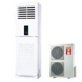 (含標準安裝)禾聯變頻落地箱型分離式冷氣23坪HIS-C140D/HO-C140D
