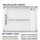 【大台北市區價】群策 AM304 磁鋁框磁性行事曆白板 3x4尺