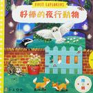 英國 Campbell 操作書 - Busy系列中文版?上人文化 / 動手拉拉書?好棒的夜行動物