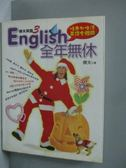 【書寶二手書T5/語言學習_ZKN】傑夫英語3-English全年無休_傑夫