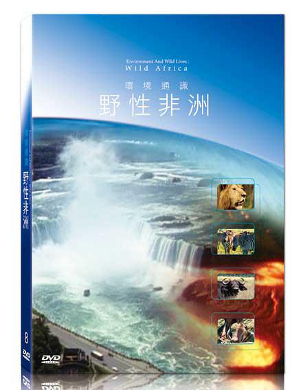 新動國際【8-環境通識-野性非洲】BBC-Environment and Wild Lives-Wild Africa-DVD