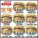 *WANG*【單罐】日本AIXIA《頂極...