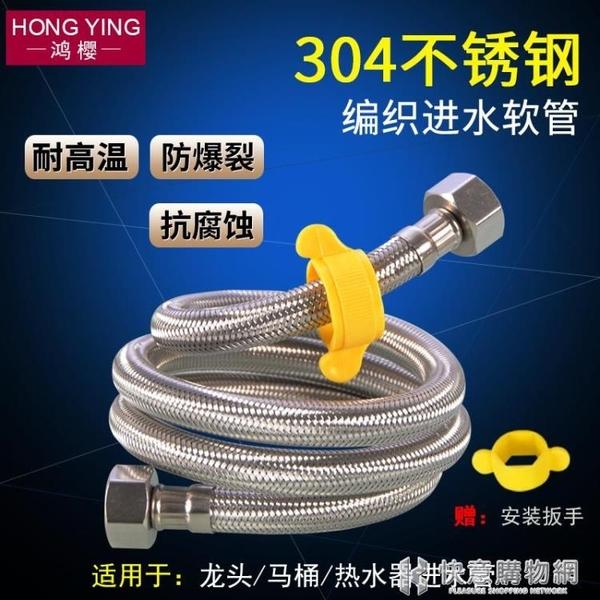 304不銹鋼編織管冷熱進水軟管馬桶熱水器高壓防爆金屬連接水管4分  快意購物網