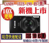 [富廉網] CANON IXUS190/BK IXUS 190 HS黑