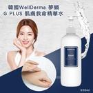韓國WellDerma夢蝸 G PLUS 肌膚救命精華水500ml
