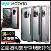 X Doria 極盾 超強防摔殼 S9 S10 Plus S10e 透明殼 金屬邊框 保護套 保護殼 背蓋 軍規防摔殼