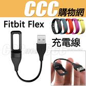 Fitbit Flex 充電線 - 運動手環 充電器  智能 腕帶