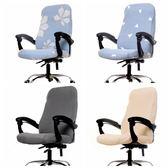 定制旋轉椅套連體辦公電腦椅子套罩扶手座椅套升降凳子套彈力老板椅套【博雅生活館】