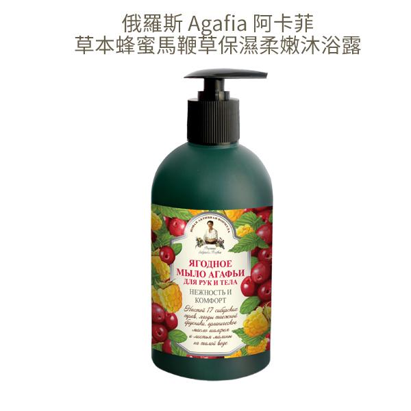 俄羅斯 Agafia 阿卡菲 草本莓果鼠尾草溫和水潤沐浴露 500ml 阿卡菲老奶奶【PQ 美妝】