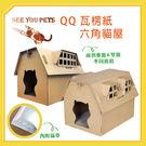 【力奇】QQ 瓦楞紙六角貓屋 (QQ50...
