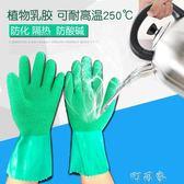 耐高溫250度手套防水燙隔熱食品防化耐磨防滑加厚勞保橡膠五指套 盯目家