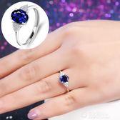 s925純銀鑲嵌藍寶石戒指女款水晶戒指開口時尚簡約飾品禮物 沸點奇跡