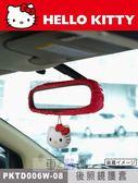 車之嚴選 cars_go 汽車用品【PKTD006W-08】Hello Kitty 經典皮革系列 車內後視鏡/照後鏡 保護套