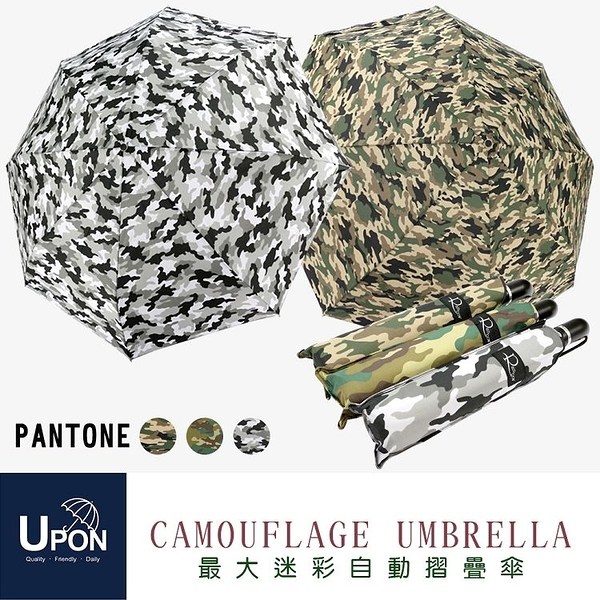 大迷彩防風自動折傘 / 迷彩傘 大傘面 無敵傘 超防風 大支 雨傘維修