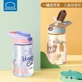 兒童水壺 吸管杯寶寶水杯女幼兒園水壺帶刻度小孩飲水杯 BT23130『優童屋』