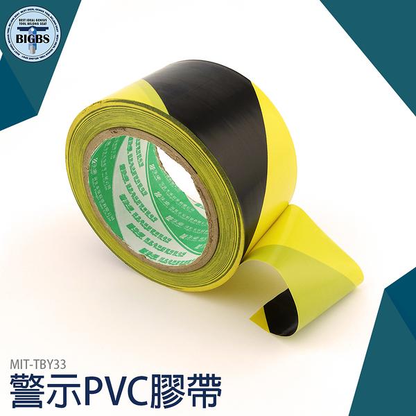利器五金 寬斑馬膠帶 黃黑膠帶 警示膠帶 斑馬膠帶 標示膠帶 防水 TBY33