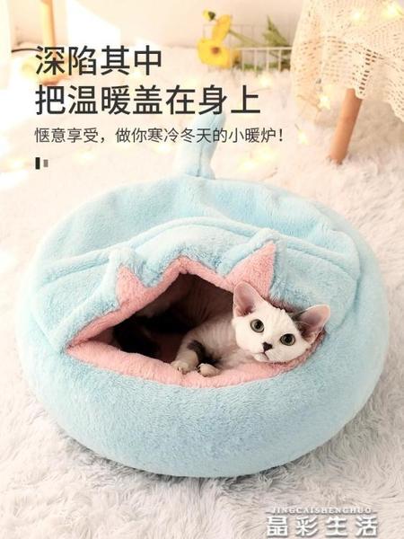 寵物窩貓窩四季通用封閉式寵物貓床幼貓冬季保暖貓咪被子窩狗窩冬天用品LX 晶彩