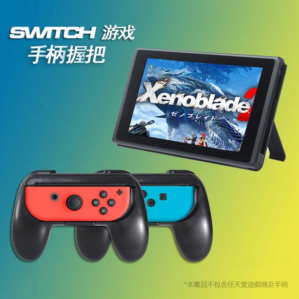 兩組入 任天堂switch 遊戲手柄 TNS-851 Joy-Con 專用 遊戲手把 防汗 防摔 手遊手把 輔助按鍵