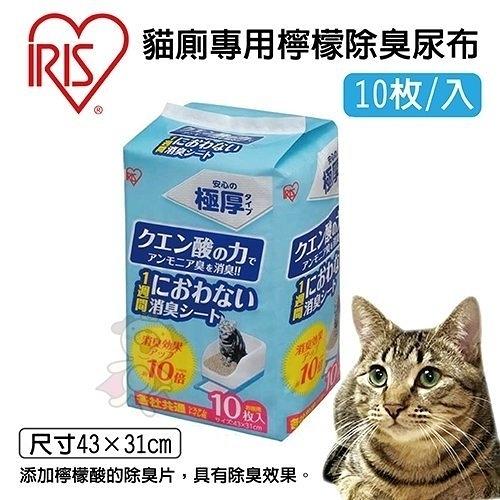 『寵喵樂旗艦店』IRIS《貓廁專用檸檬除臭尿布-10入》貓咪專用【IR-TIH-10C】