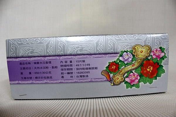 香環【和義沉香】《編號E5》嚴選 水沉香環 48H香環  16盒/箱 優惠特賣中~