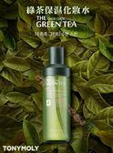 TONYMOLY 保濕綠茶精華化妝水 清爽 嫩白 細紋 零毛孔 緊膚 淡斑抗敏 集中對策 高滲透 淨化