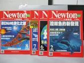 【書寶二手書T6/雜誌期刊_QFI】牛頓_1998/2~1998/8_共4本合售_腔棘魚的新發現等