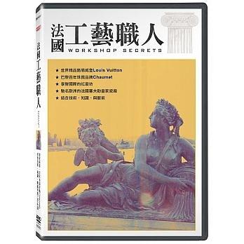 法國工藝職人 DVD Workshop Secrets 免運 (購潮8)
