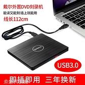 刻錄機 USB3.0外置光驅 CD/ DVD刻錄機筆記本臺式Mac通用外接移動光驅盒 米家WJ