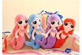 可愛美人魚公主布娃娃毛絨玩具小女孩玩偶公仔兒童睡覺抱枕『CR水晶鞋坊』igo