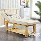 美容床 實木美容床美容院高檔多功能帶洞折疊家用紋繡按摩床T 3色