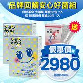 自然革命 品牌回饋安心好菌組【BG Shop】安敏樂x2+酵素酵母(最短效期2018.11.20)
