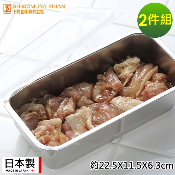 【日本下村工業】日本製長方形不鏽鋼調理保鮮盒1100ML-2件組
