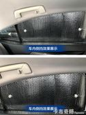 遮陽板汽車遮陽擋防曬隔熱簾前檔風玻璃罩側車窗內用遮光板太陽擋 卡布奇諾igo