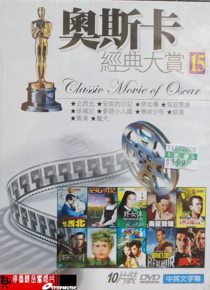 【停看聽音響唱片】【DVD】奧斯卡經典大賞15