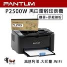 【有購豐】PANTUM 奔圖 P2500W 黑白WIFI無線雷射印表機 + PC210EV 原廠碳粉乙支