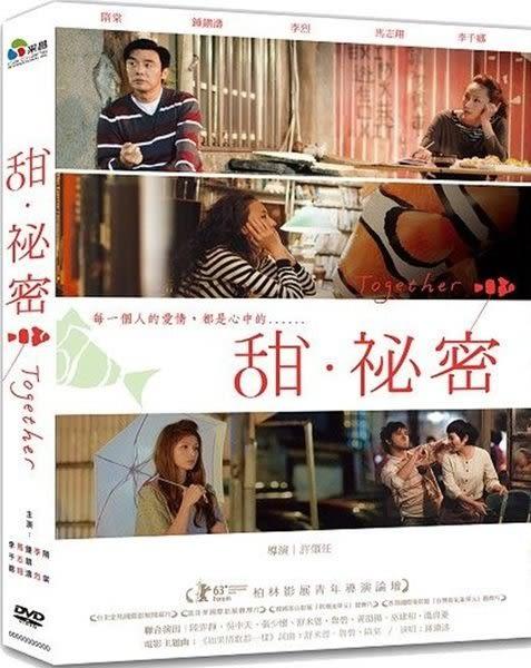 甜˙秘密 DVD  (購潮8)