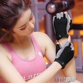 健身手套男女器械訓練手套運動裝備半指鍛煉瑜伽動感單車防滑手套 交換禮物 免運