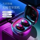 藍芽耳機 通用雙耳頭戴式 迷你超小運動小米OPPO華為vivo蘋果  【快速出貨】